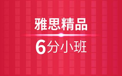 宁波新航道雅思6分精品班