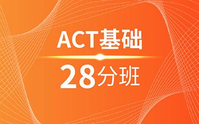 ACT基础冲28分班