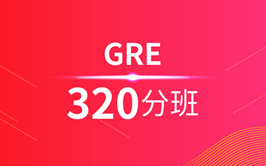 GRE冲刺冲320分班