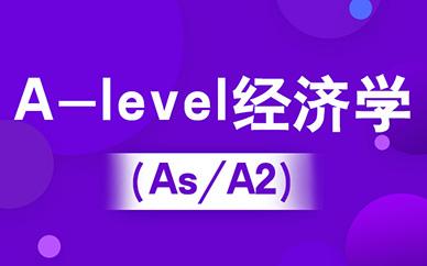 A-level经济学