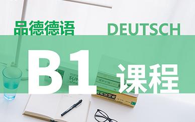 德語B1課程