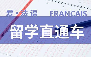 法语留学直通车