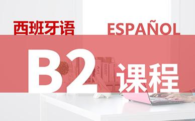 西班牙語B2課程