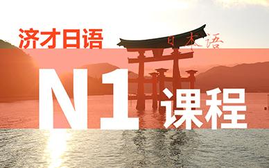 日语N1课程
