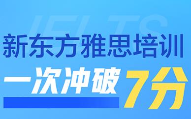 上海新东方雅思考试培训班