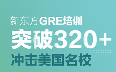 上海新东方GRE培训班