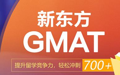 上海新东方GMAT考试培训班