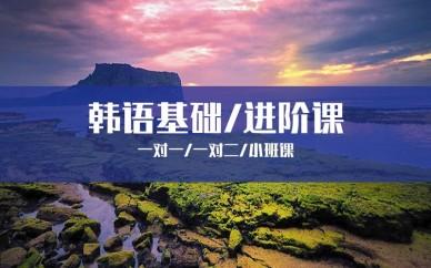 青島奧斯蒙教育韓語口語培訓班