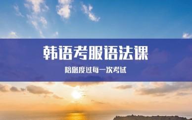 青島奧斯蒙教育韓語考級培訓班