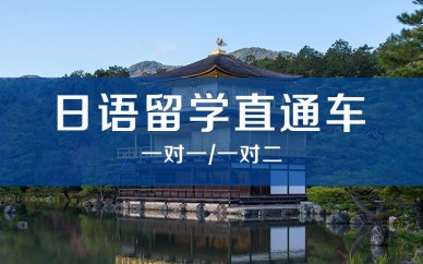 青島奧斯蒙教育日語考級培訓班