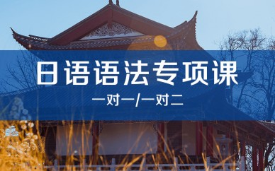 青島奧斯蒙教育日語培訓班
