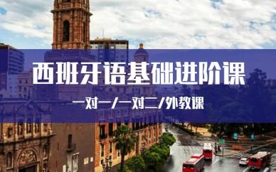 青島奧斯蒙大學西班牙語培訓班