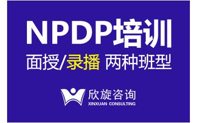 NPDP培訓課程班