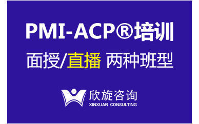 PMI-ACP課程介紹