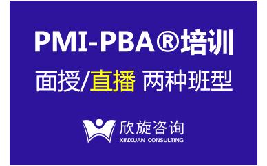 PMI-PBA课程介绍