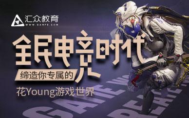 重慶游戲策劃設計課程