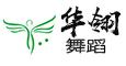 蘇州華翎舞蹈培訓學院