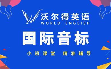 國際音標培訓課程班