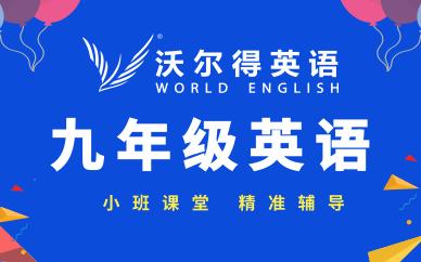 九年級英語培訓課程班