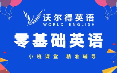 零基礎英語培訓班