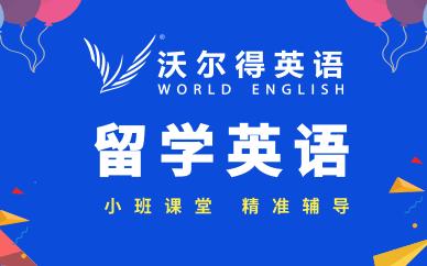 留學英語培訓課程班