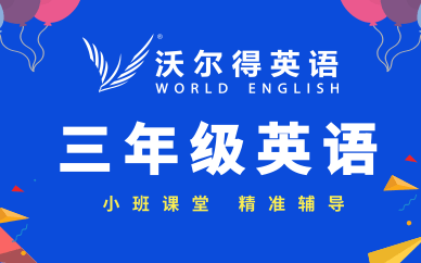 三年級英語培訓課程班