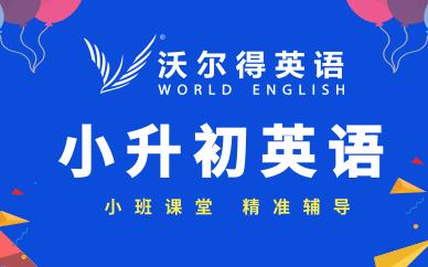 小升初英語培訓課程班