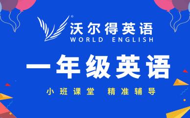 一年級英語培訓課程班
