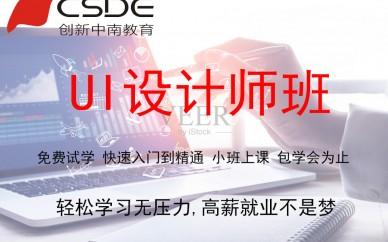 長沙中南設計UI設計就業班