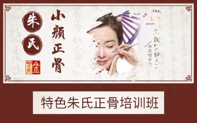 金鑒堂徒手骨盆修復培訓課程班