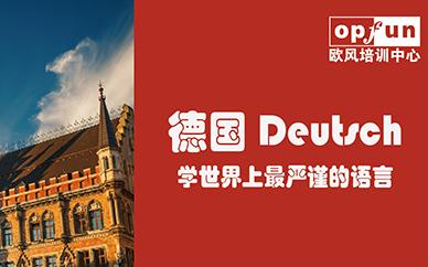 杭州欧风德语课程培训班