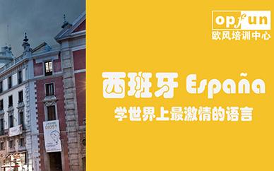 杭州欧风西班牙语课程培训班
