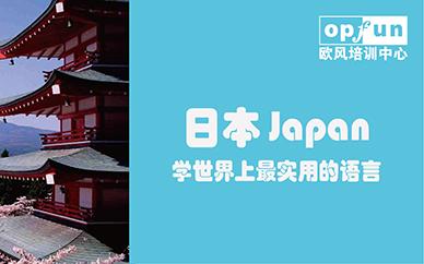 杭州欧风日语课程培训班