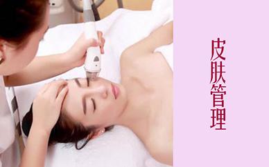 皮肤管理精品10人小班培训课程