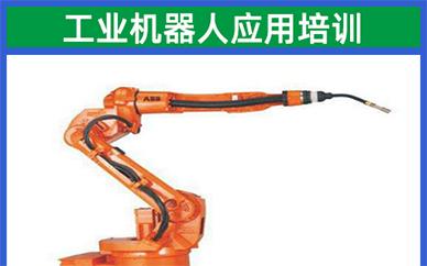 南通工埔教育工业机器人应用培训