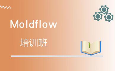 Moldflow 培训课程安排