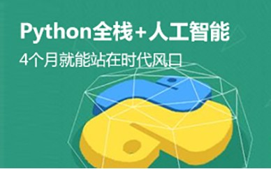 Python全棧開發工程師課程