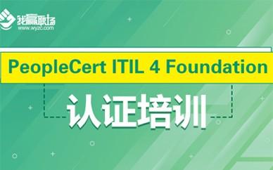 ITIL認證培訓課程