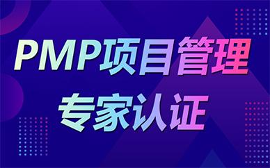 PMP认证培训课程