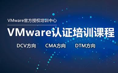 VMware認證培訓課程
