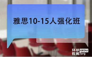 长沙环球教育雅思10-15人强化班课程