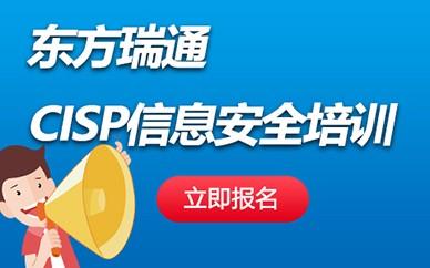 CISP認證培訓課程