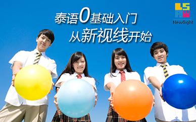 常州新视线教育泰语培训班