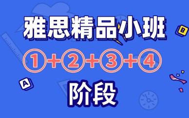 成都雅思精品小班1+2+3+4阶段