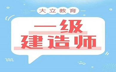 南昌大立教育一級建造師考試培訓班