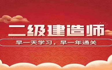 南昌大立教育二級建造師考試培訓班