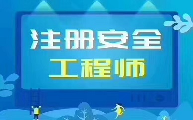 南昌大立教育安全工程師課程培訓