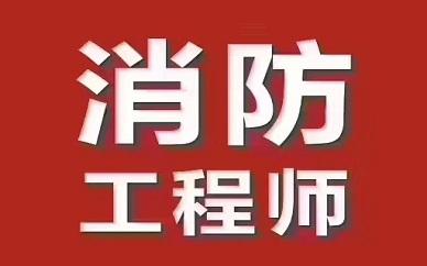 南昌大立教育一級消防工程師課程培訓