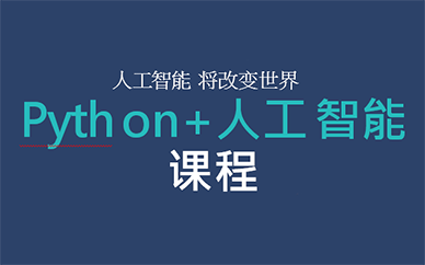 python+人工智能課程培訓