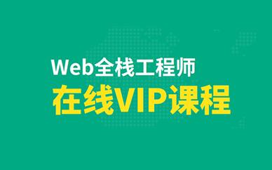 Web全棧工程師在線VIP課程